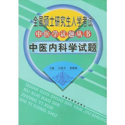 全国硕士研究生入学考试中医学试题丛书:中医内科学试题