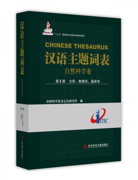 汉语主题词表(自然科学卷) 第Ⅱ册 力学、物理学、晶体学