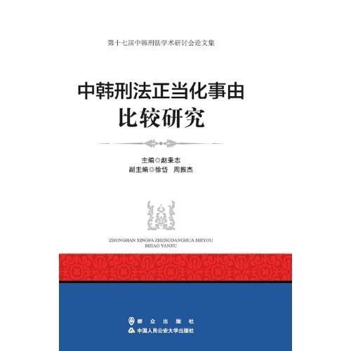 中韩刑法正当化事由比较研究