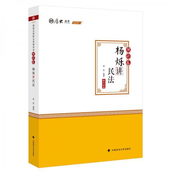 杨烁讲民法(理论卷)/2020厚大法考