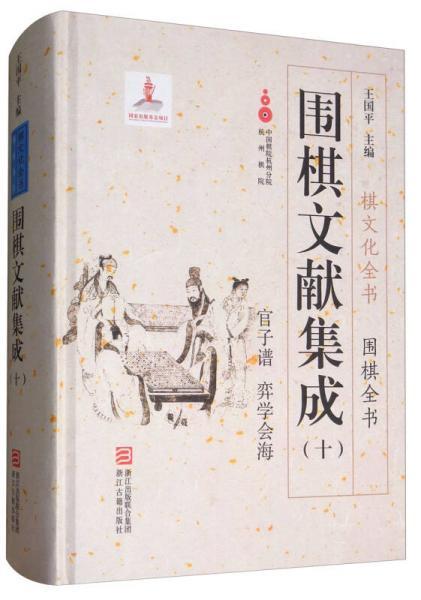 围棋文献集成(10):官子谱 弈学会海/棋文化全书·围棋全书