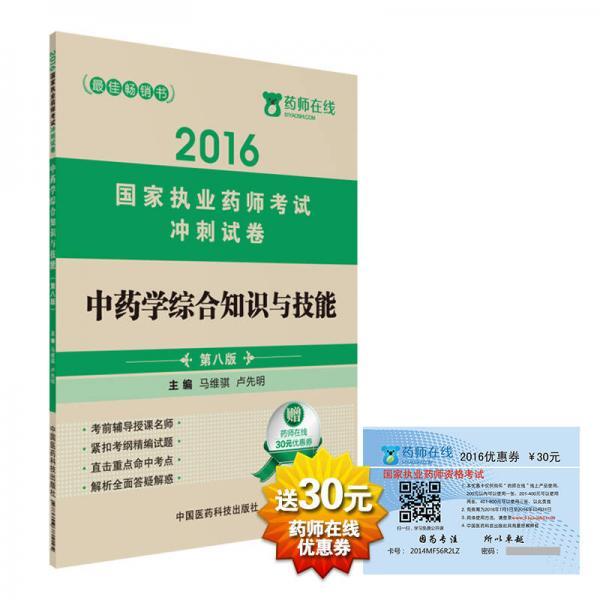 2016执业药师考试用书药师考试冲刺试卷 中药学综合知识与技能(第八版)