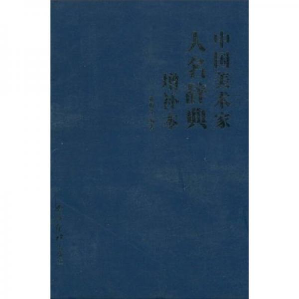中国美术家人名辞典增补本