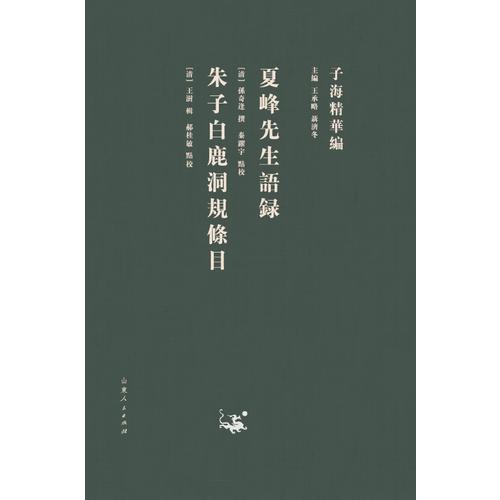 子海精华编:夏峰先生语录、朱子白鹿洞规条目