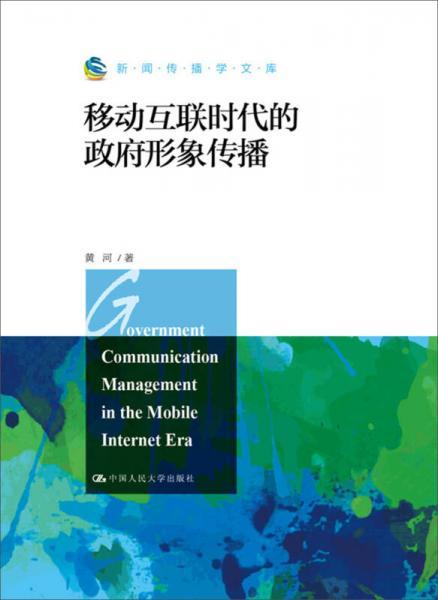 新闻传播学文库:移动互联时代的政府形象传播