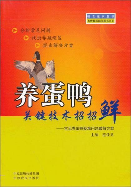强农惠农丛书:养蛋鸭关键技术招招鲜