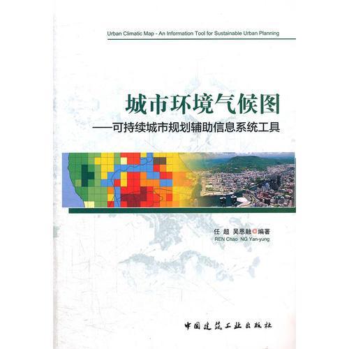 城市环境气候图——可持续城市规划辅助信息系统工具