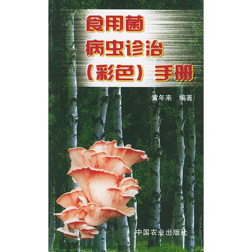 食用菌病虫诊治(彩色)手册