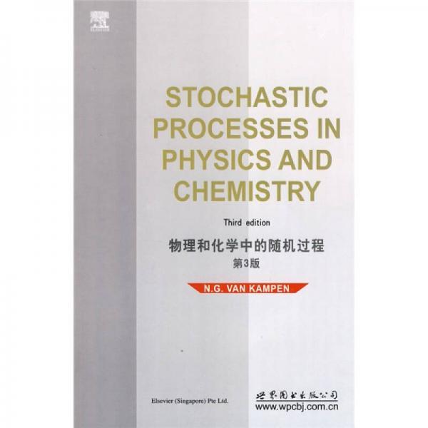 物理和化学中的随机过程(第3版)