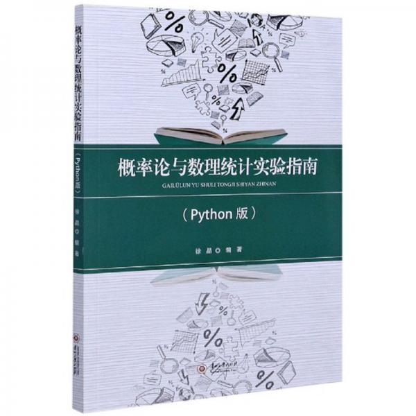 概率论与数理统计实验指南(Python版)