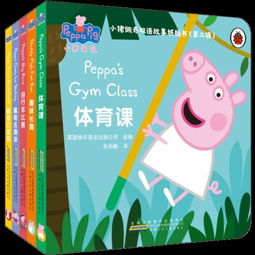 小猪佩奇双语故事纸板书(第二辑)(5册套装)