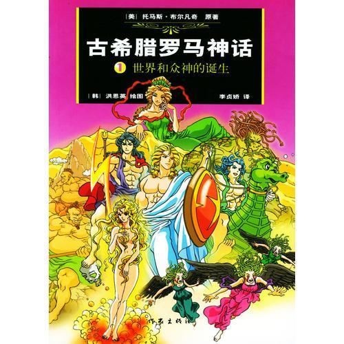 古希腊罗马神话(漫画版1-2)
