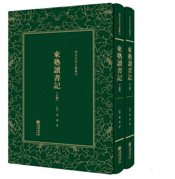 东塾读书记——清末民初文献丛刊