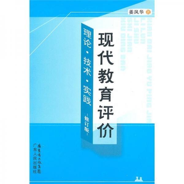 现代教育评价:理论·技术·实践(修订版)