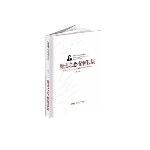 叶辛长篇小说精品典藏:缠溪之恋·情何以堪