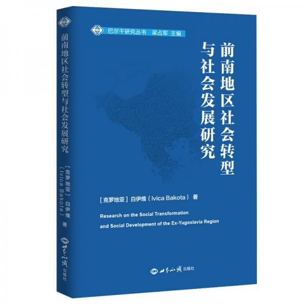 前南地区社会转型与社会发展研究