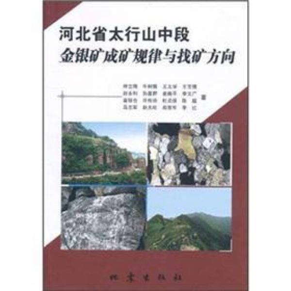 河北省太行山中段金银矿成矿规律与找矿方向