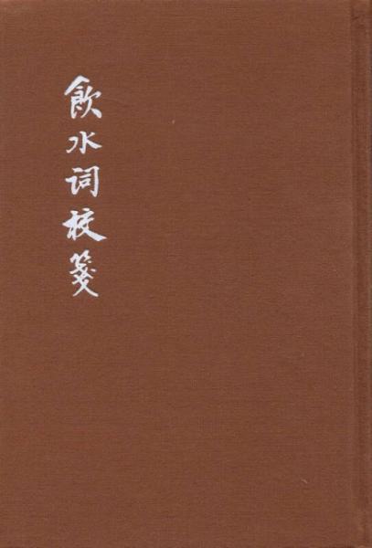 饮水词校笺(典藏本)