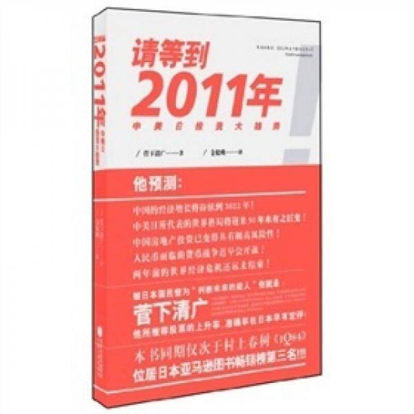 请等到2011年:中美日投资大趋势