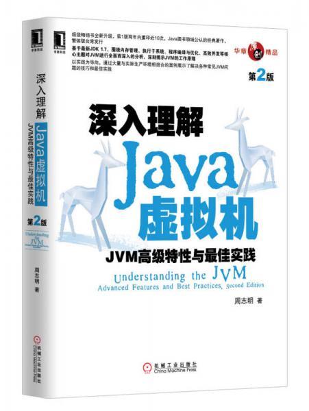深刻懂得Java虚拟机:JVM高等特点与最好实际(第2版)