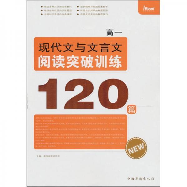 高一现代文与文言文阅读突破训练120篇