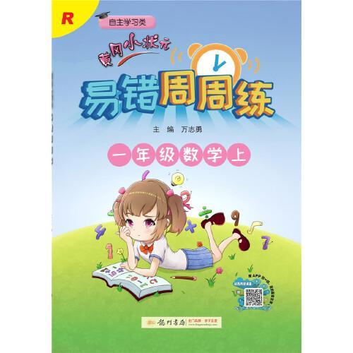 2019年秋季 黄冈小状元 易错周周练一年级数学上(R)人教版