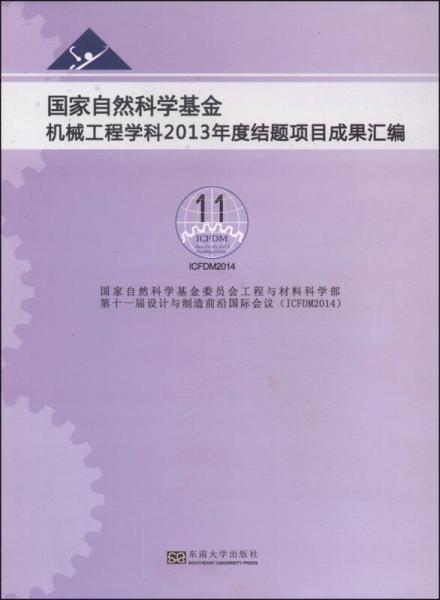国家自然科学基金机械工程学科2013年度结题项目成果汇编