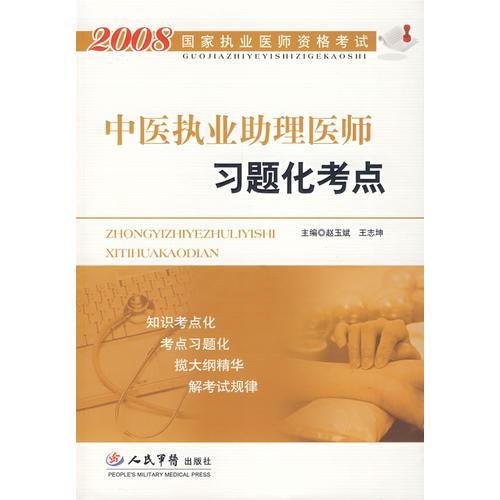 2008中医执业助理医师习题化考点