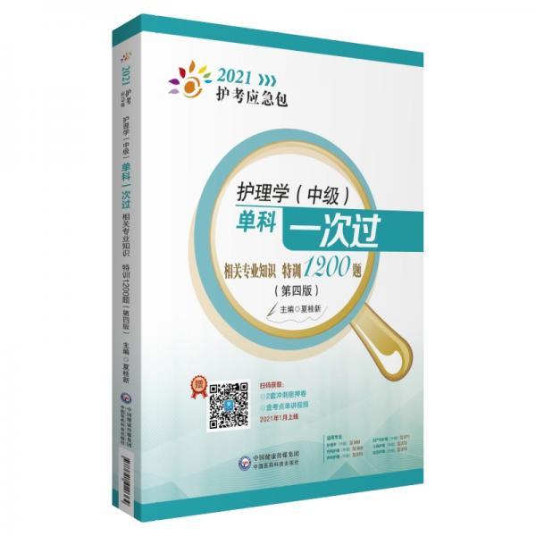 护理学(中级)单科一次过——相关专业知识特训1200题(第四版)(2021护考应急包)