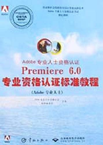 Premiere 6.0专业资格认证标准教程 (Adobe.专业人士)