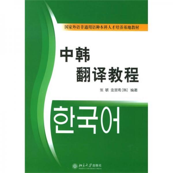 普通高等教育十一五国家级规划教材:中韩翻译教程