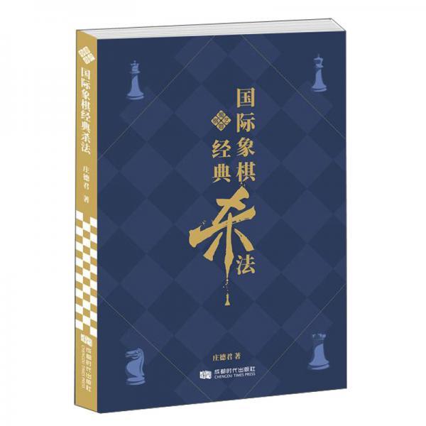 国际象棋经典杀法