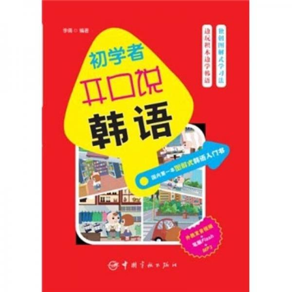 初学者开口说韩语:国内第一本图解式韩语入门书