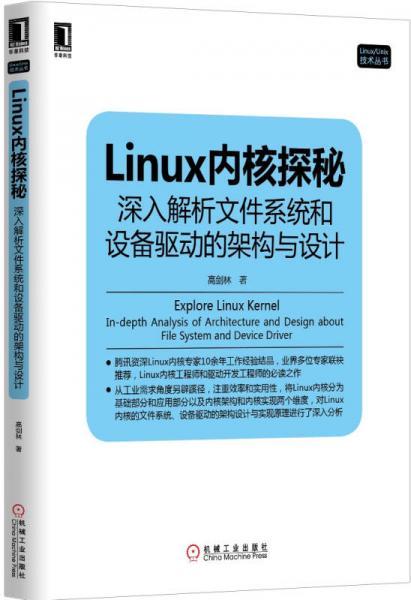 Linux内核探秘