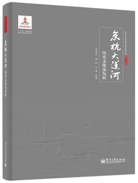 京杭大运河历史文化及发展