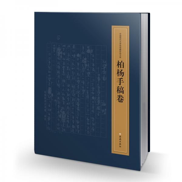 中国现代文学馆馆藏珍品大系:柏杨手稿卷