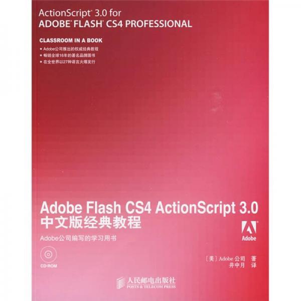 Adobe Flash CS4 ActionScript3.0中文版经典教程