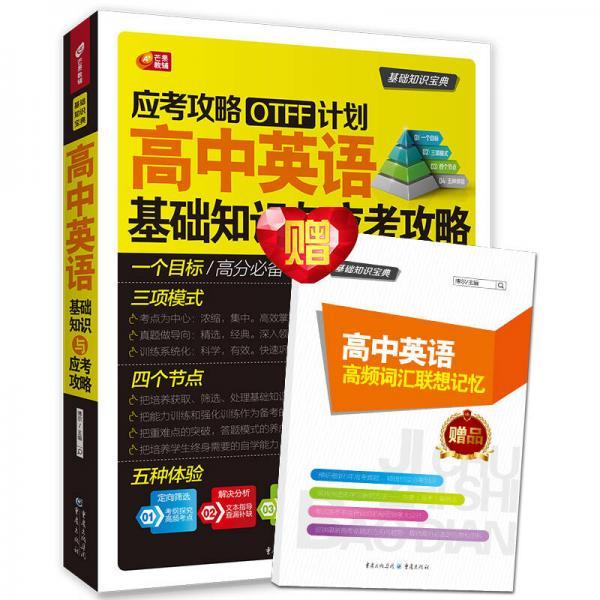 高中英语基础知识与应考攻略  (应考攻略OTFF计划/芒果教辅)