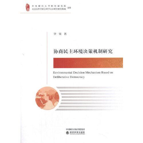 协商民主环境决策机制研究