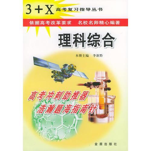 3+X高考复习指导丛书·理科综合