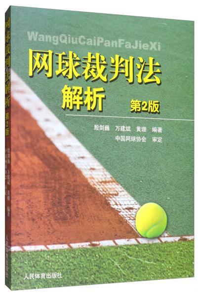 网球裁判法解析(第2版)
