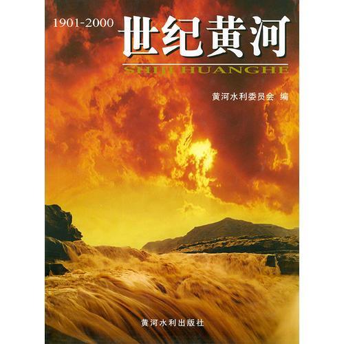 世纪黄河:1901~2000