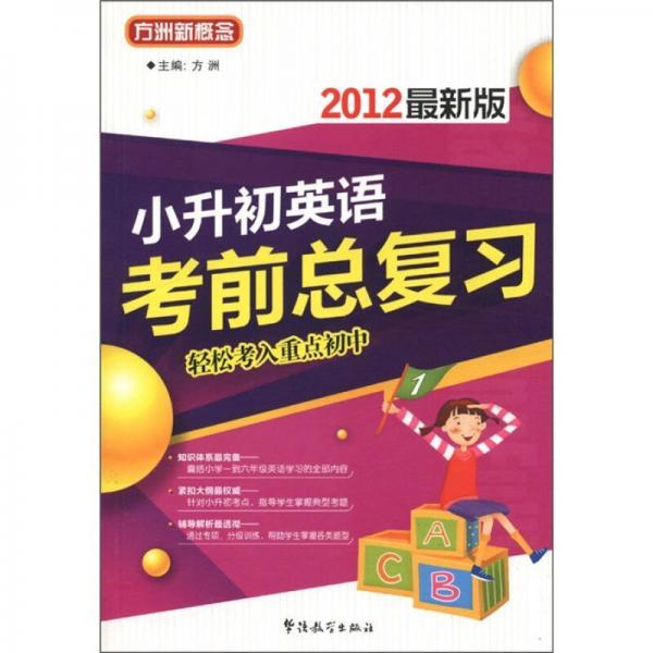 小升初英语考前总复习(2012最新版)/方洲新概念