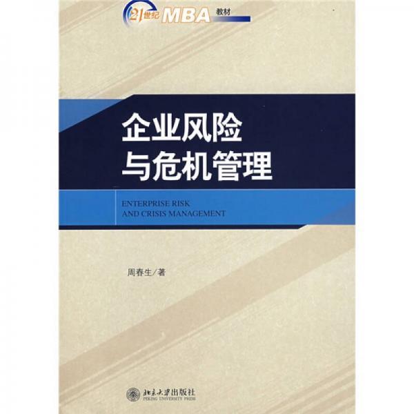 企业风险与危机管理/21世纪MBA规划教材