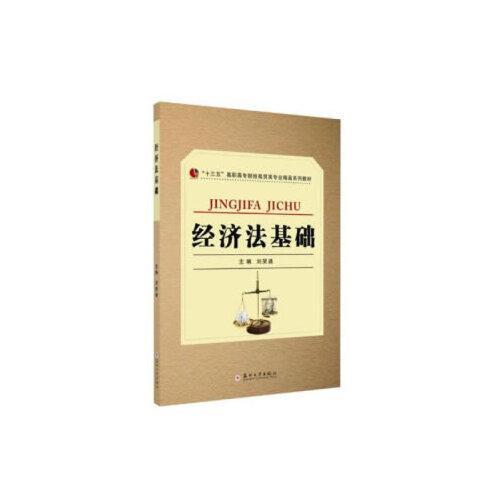 """经济法基础-""""十三五""""高职高专财经商贸类专业精品系列教材"""