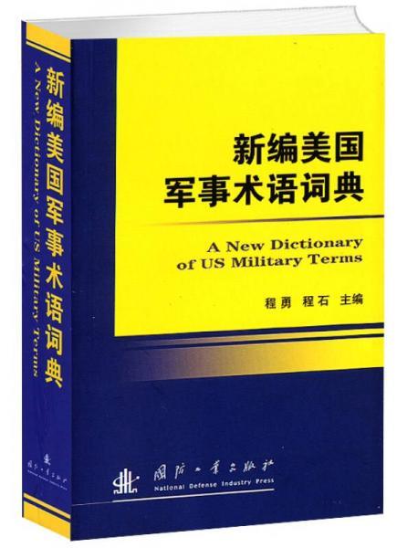 新编美国军事术语词典