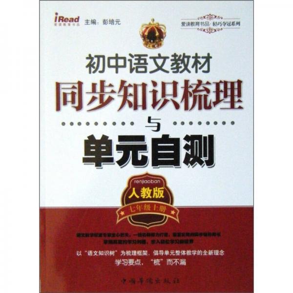 初中语文教材同步知识梳理与单元自测(人教版)(7年级上册)