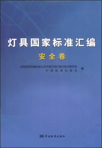 灯具国家标准汇编(安全卷)