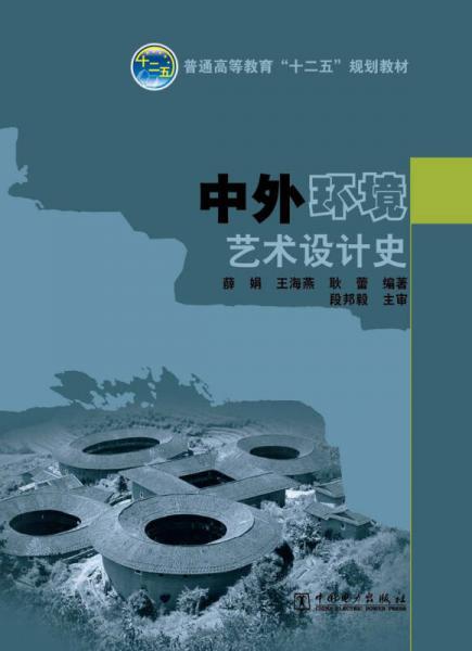 """中外环境艺术设计史/普通高等教育""""十二五""""规划教材"""
