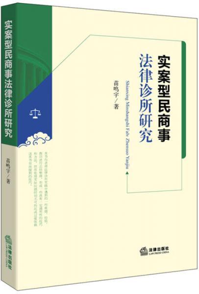 实案型民商事法律诊所研究